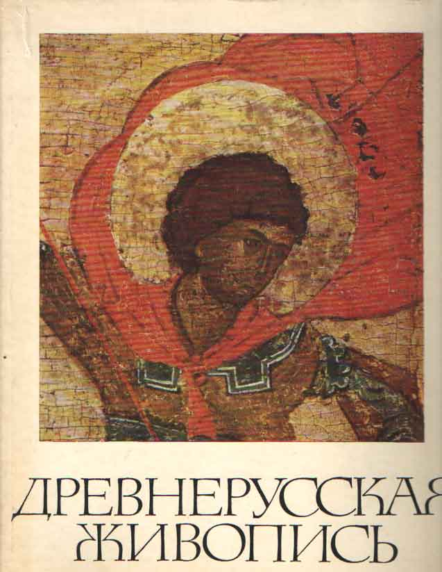 - Early Russian painting, Recent Discoveries.