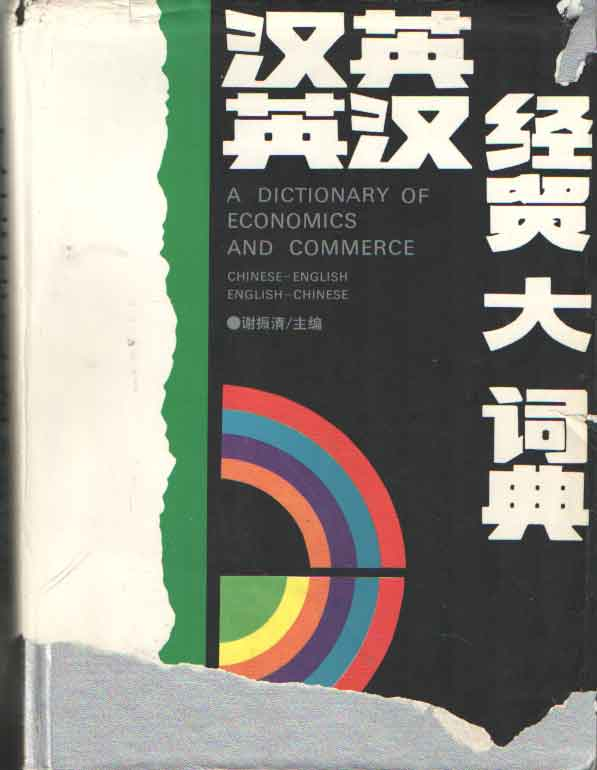 - A Dictionary of Economics and Commerce Chinese-English English-Chinese / Han Ying Ying Han Jing Mao Da Cidian.