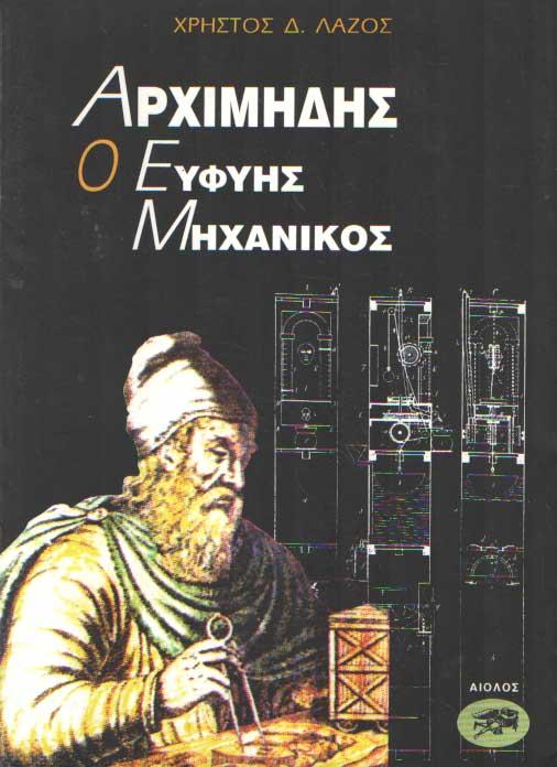 LAZOS, CHRESTOS D. - Archimedes euphyes mechanikos.