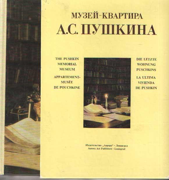 - The Pushkin Memorial Museum - Appartement-Musée de Puchkine - Die letzte Wohnung Puschkins - La Ultima Vivienda de Pushkin.