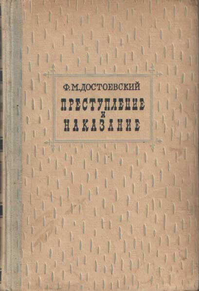 DOSTOJEFSKI, F.M. - Schuld en Boete, Crime and punishment.