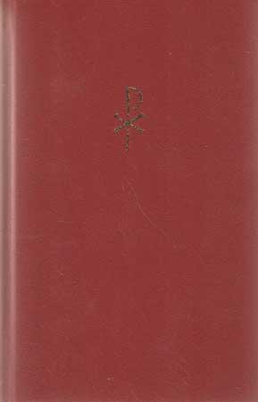 - Liedboek voor de kerken Psalmen en Gezangen voor de Eredienst in kerk en huis aangeboden door Interkerkelijke Stichting voor het Kerklied.