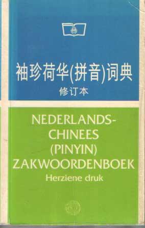 - Nederlands-Chinees (Pinyin) zakwoordenboek.