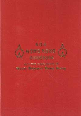 - A-O-A Hong Kong Guidebook. With the compliments of Hyatt Regency Hong Kong.
