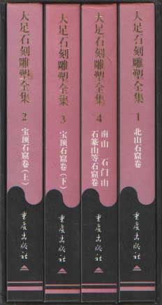 - The Complete Works of Dazu Stone Carving & Sculptures (4 Volumes).