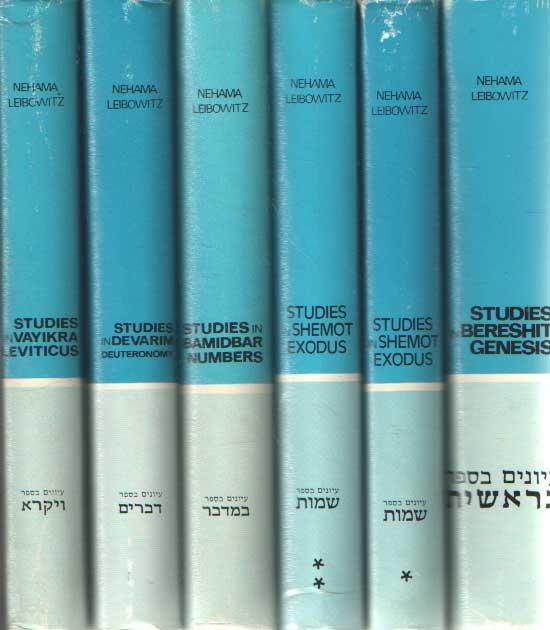 LEOBOWITZ, NEHAMA - Studies in Bereshit (Genesis) in the Context of Ancient and Modern Jewish Bible Commentary; Studies in Shemot (Exodus); Studies in Vayikra (Leviticus); Studies in Bamidbar (Numbers); Studies in Devarim (Deuteronomy) (six volume set, complete).