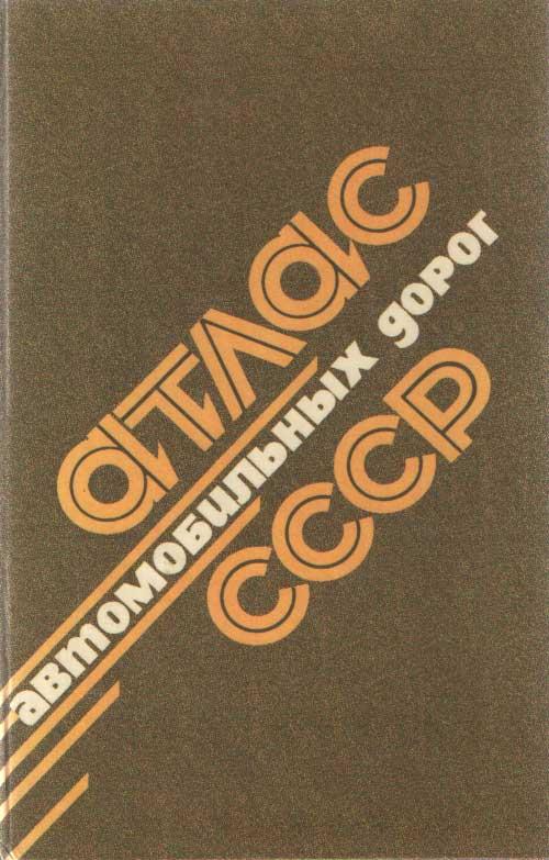 - Auto atlas CCCP 1:18.000.000.